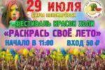 29 июля 2018-фестиваль Красок Холи!