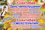 1 сентября-«День непослушания», 2 сентября-«Смехотерапия» на нашей бахче