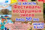 12.08.18- Фестиваль воздушных змеев на нашей бахче
