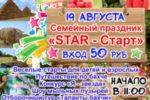 Семейный праздник «STAR — Старт» 19.08.18