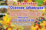 9 сентября-семейный праздник-«Осенние забавушки»