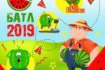 Новости АГРОБАТЛА 2019 ⭐