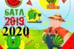 АГРОБАТЛ 2020